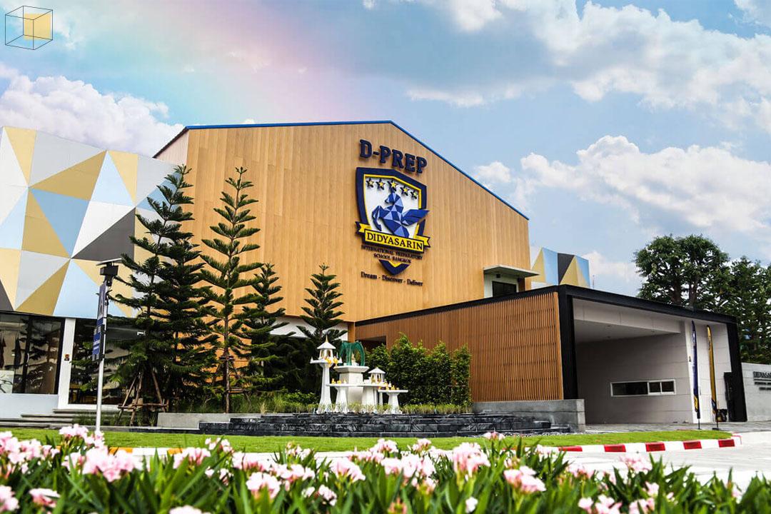 โรงเรียนนานาชาติเปิดใหม่
