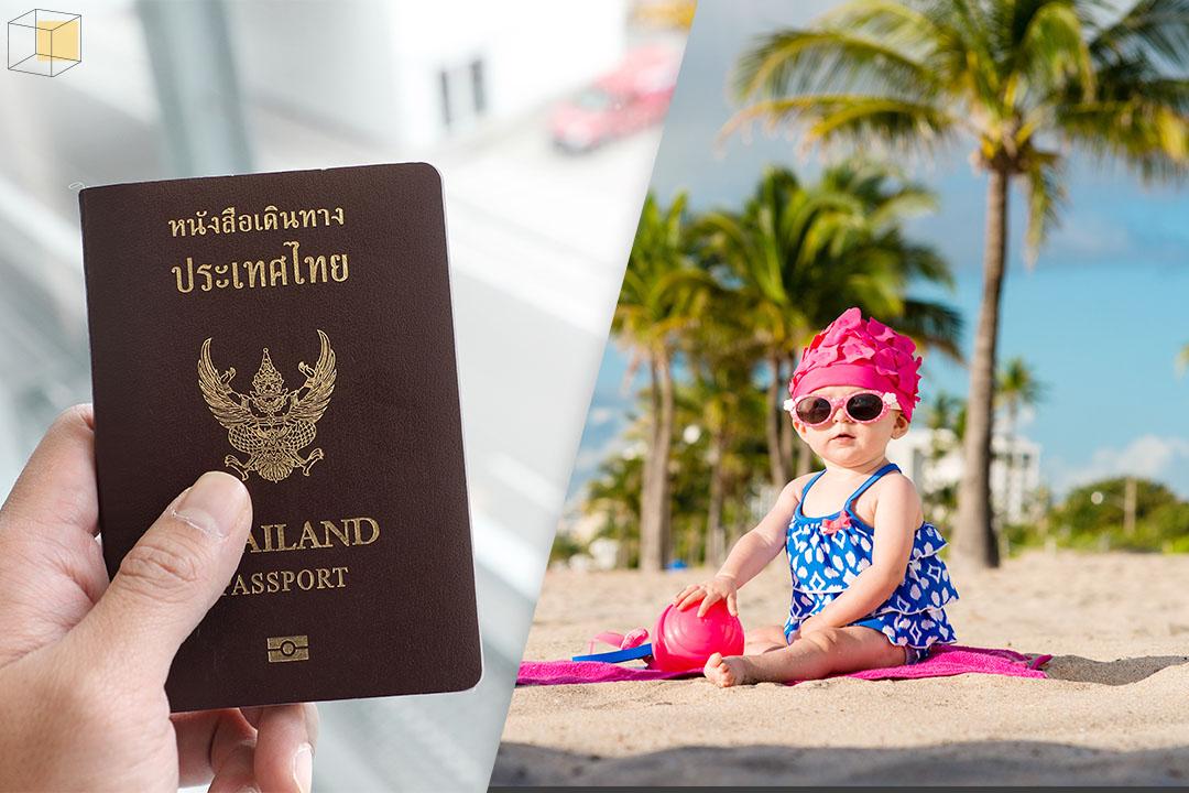 ลูกเที่ยวต่างประเทศ