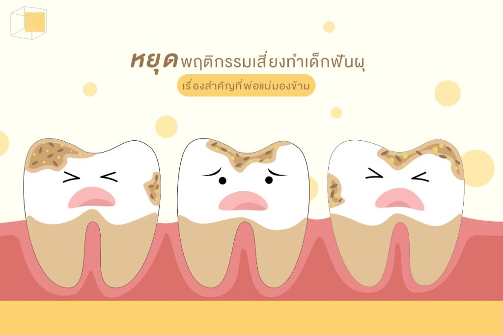 เด็กฟันผุ