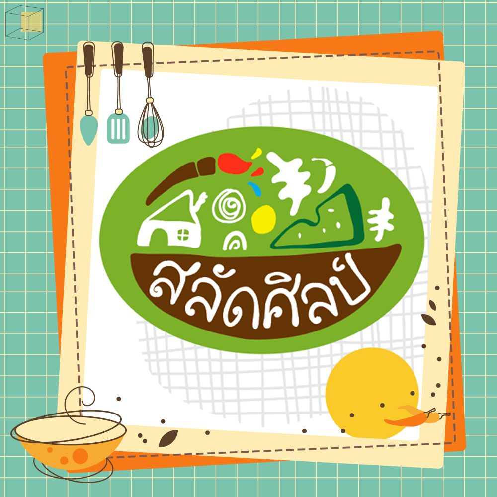 โรงเรียนสอนทำอาหารสำหรับเด็ก บ้านสลัดศิลป์