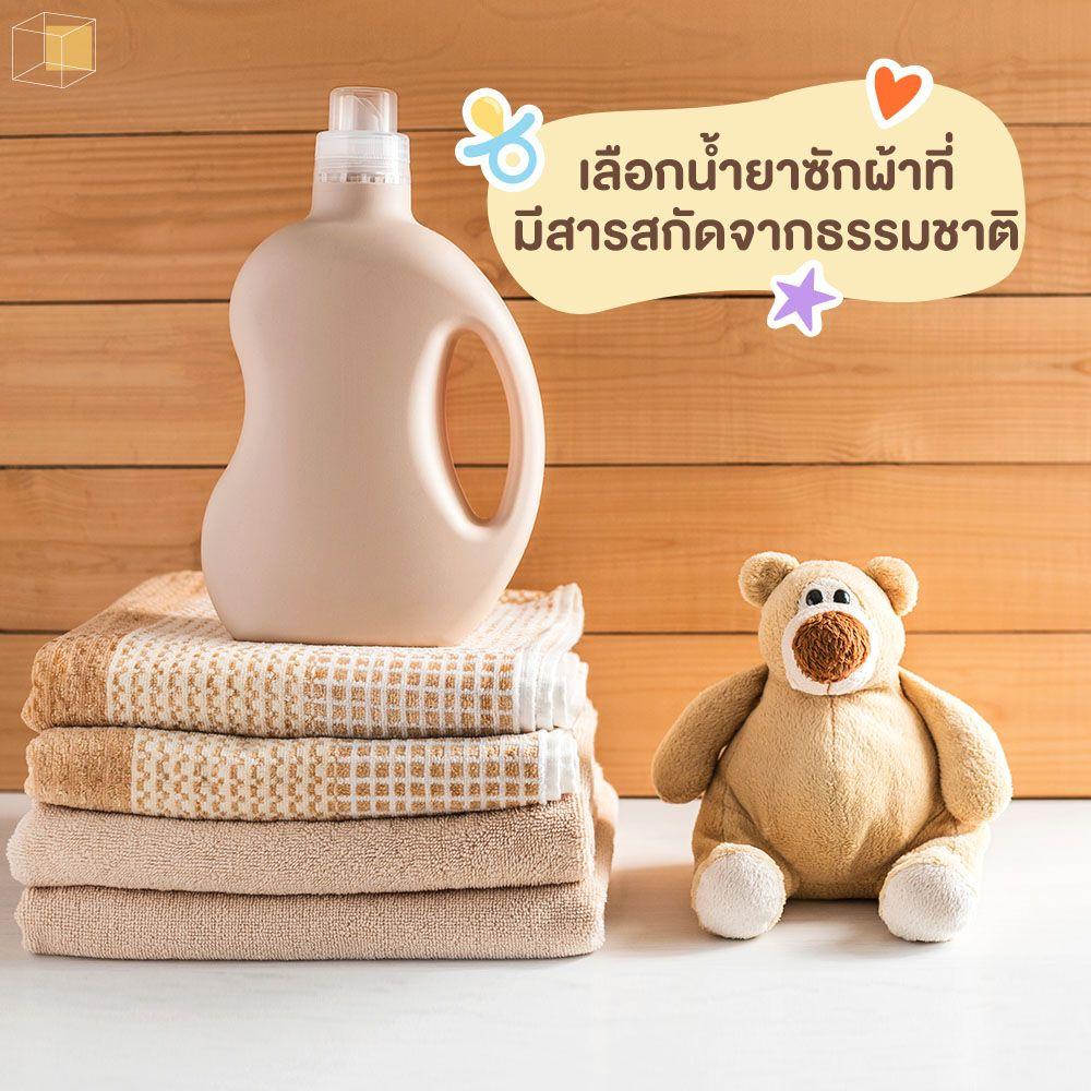 ของใช้เด็กอ่อน น้ำยาซักผ้า สารสกัดธรรมชาติ