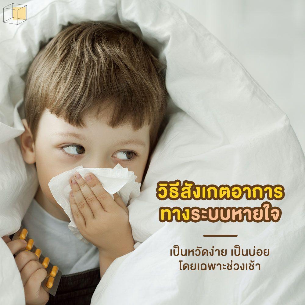 อาการ และวิธีสังเกตโรคภูมิแพ้ในเด็ก