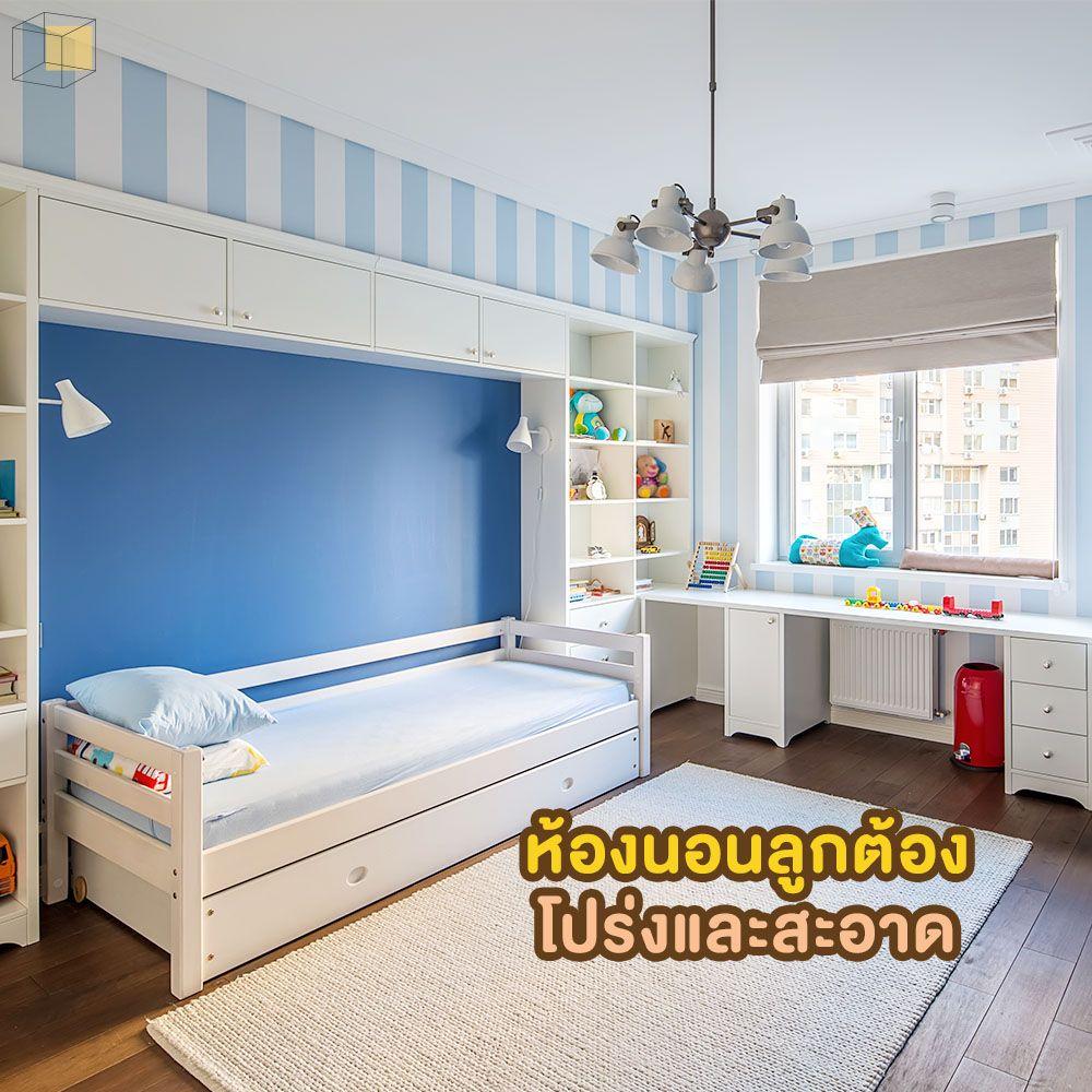 จัดห้องนอนป้องกันภูมิแพ้ในเด็ก