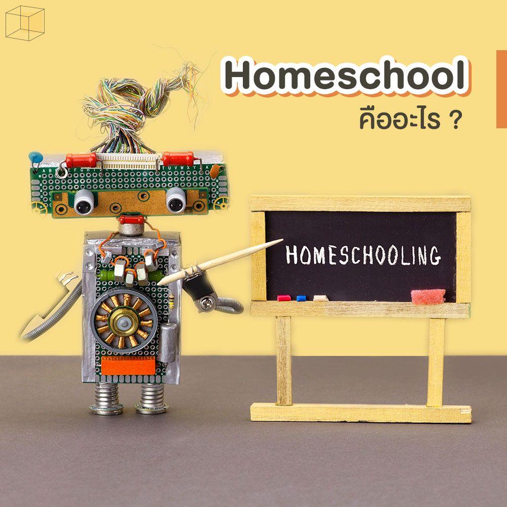 Homeschool คืออะไร