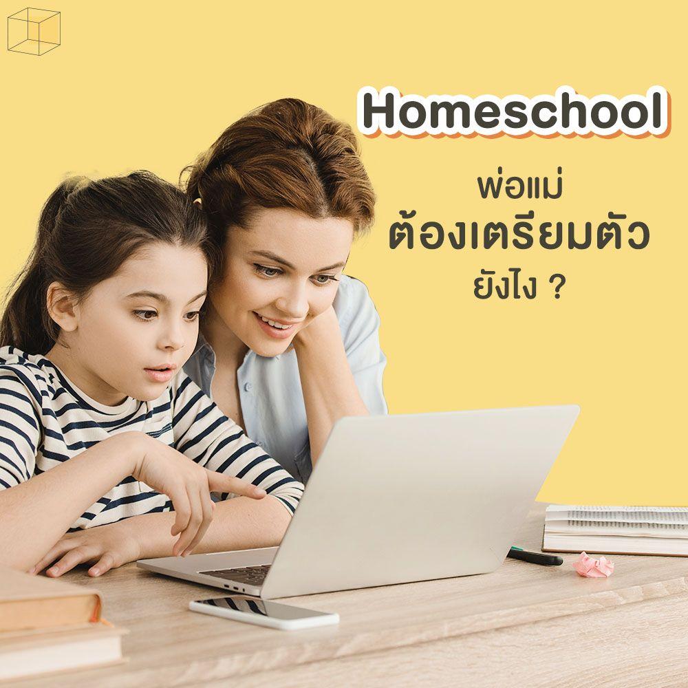 พ่อแม่เตรียมตัว Homeschool