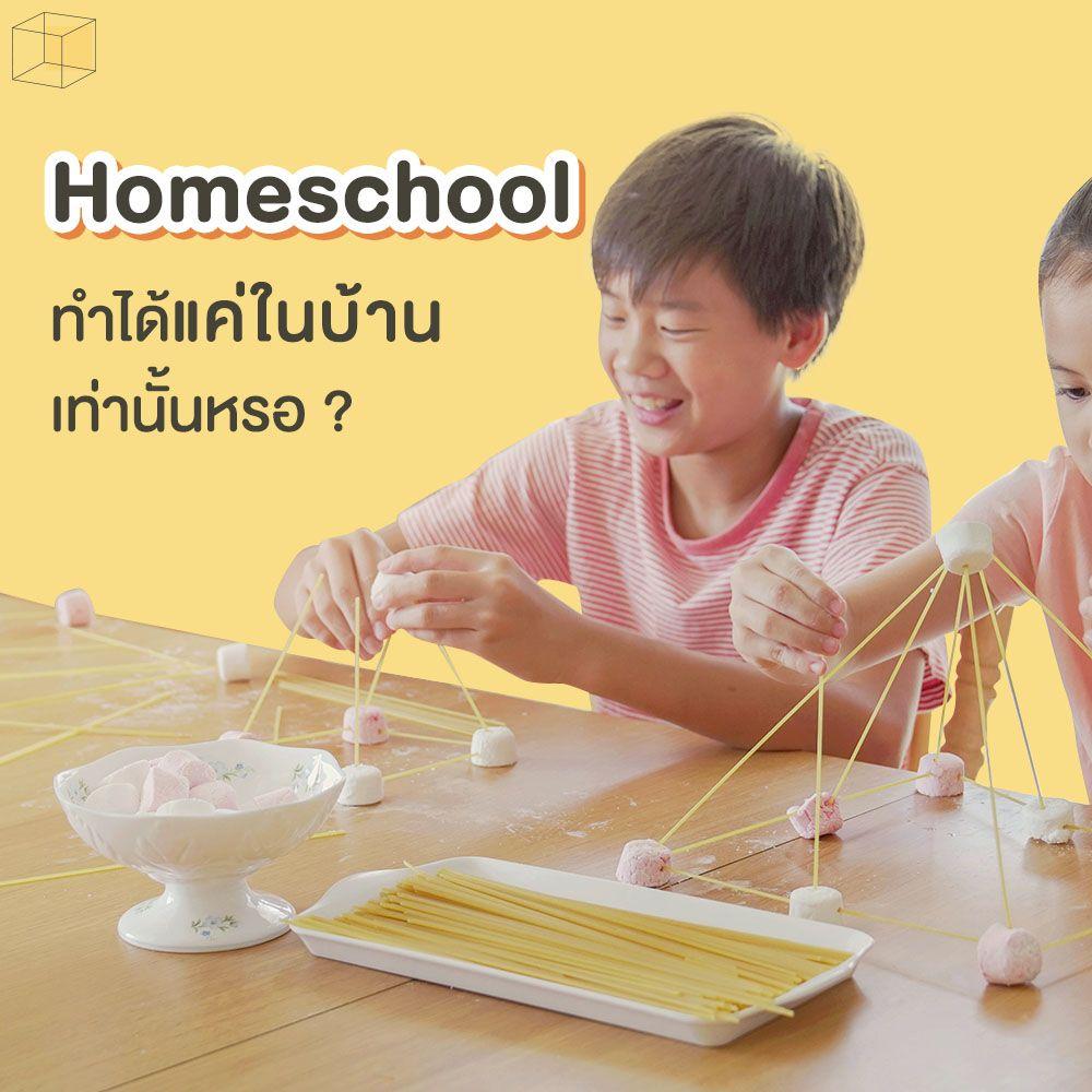 เรียน Homeschool