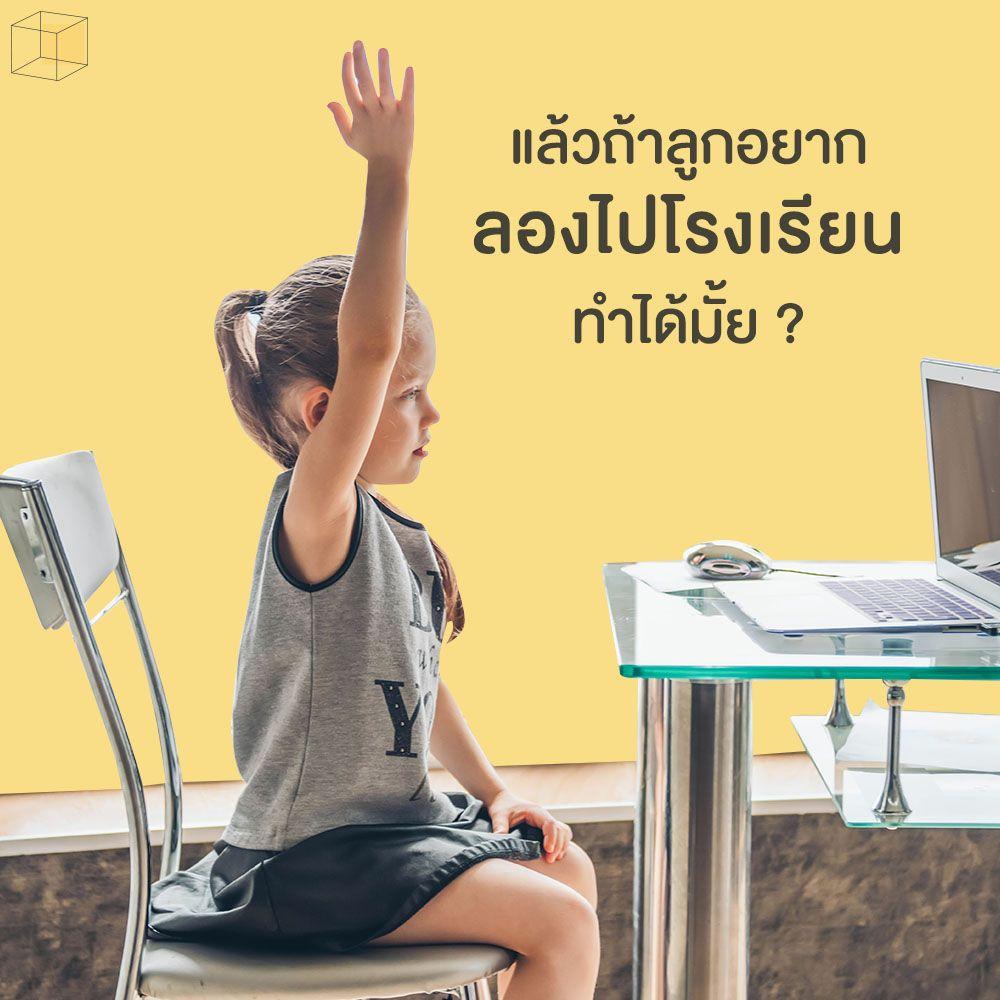 ลูกเกิดอยากไปโรงเรียน