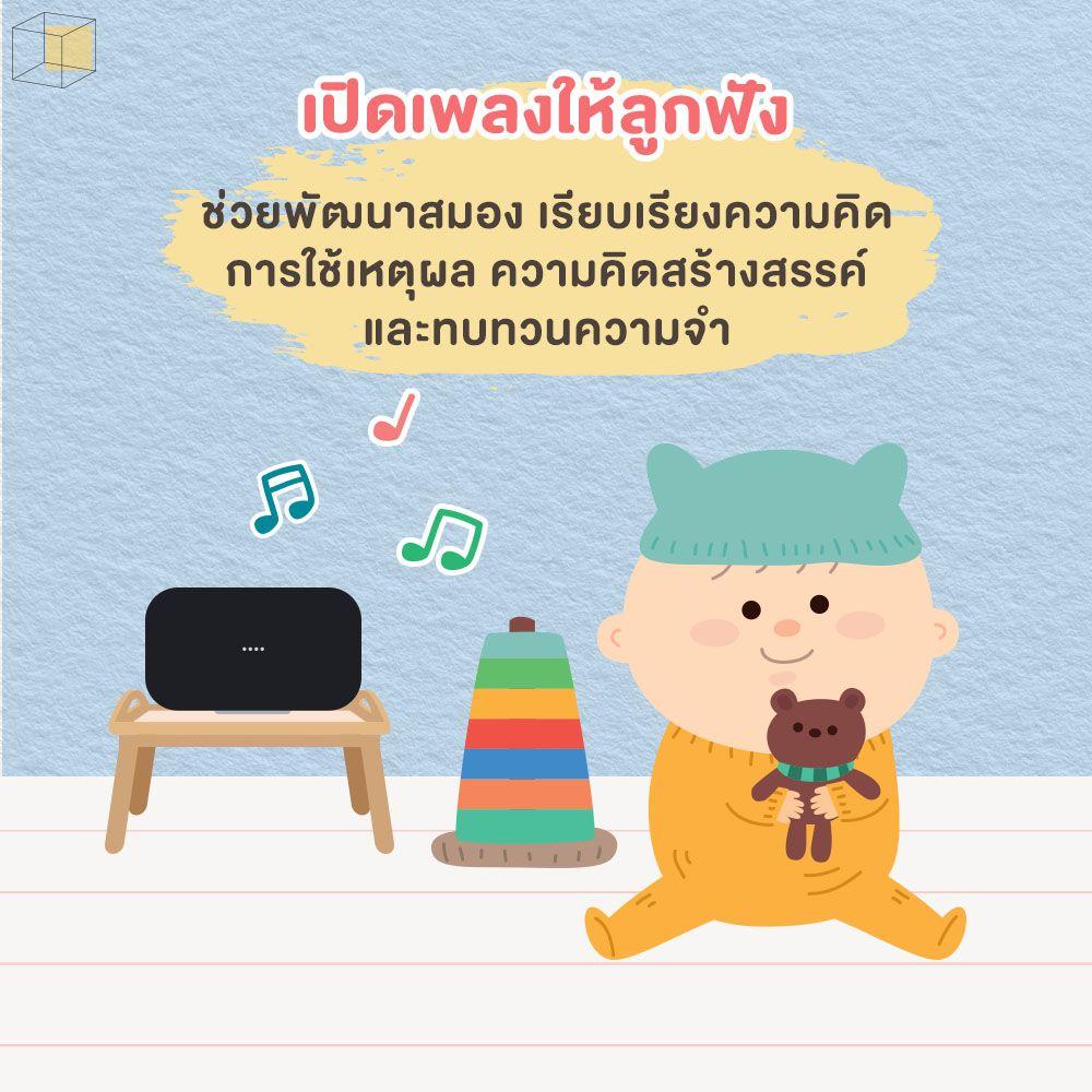 เปิดเพลงให้ลูกฟังมีส่วนช่วยในการพัฒนาสมอง