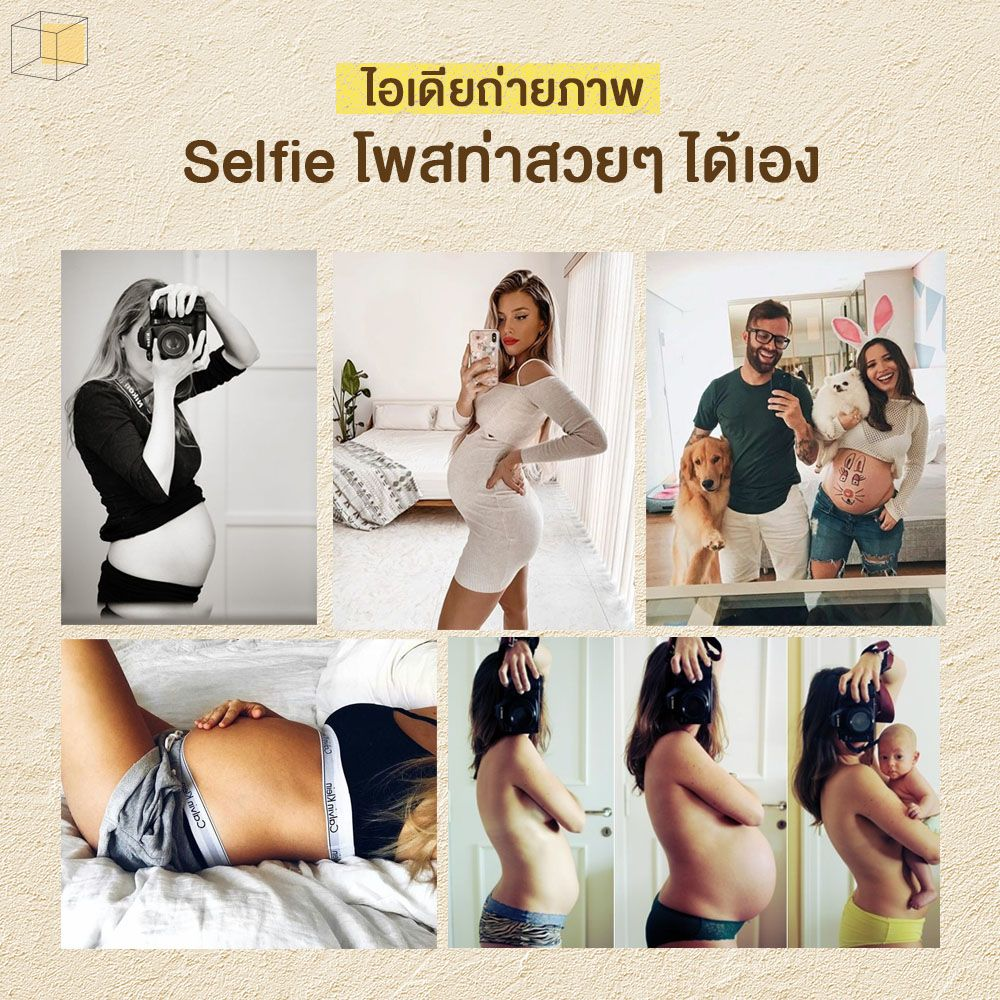 Selfie ไอเดียถ่ายรูปตอนท้องยอดฮิต