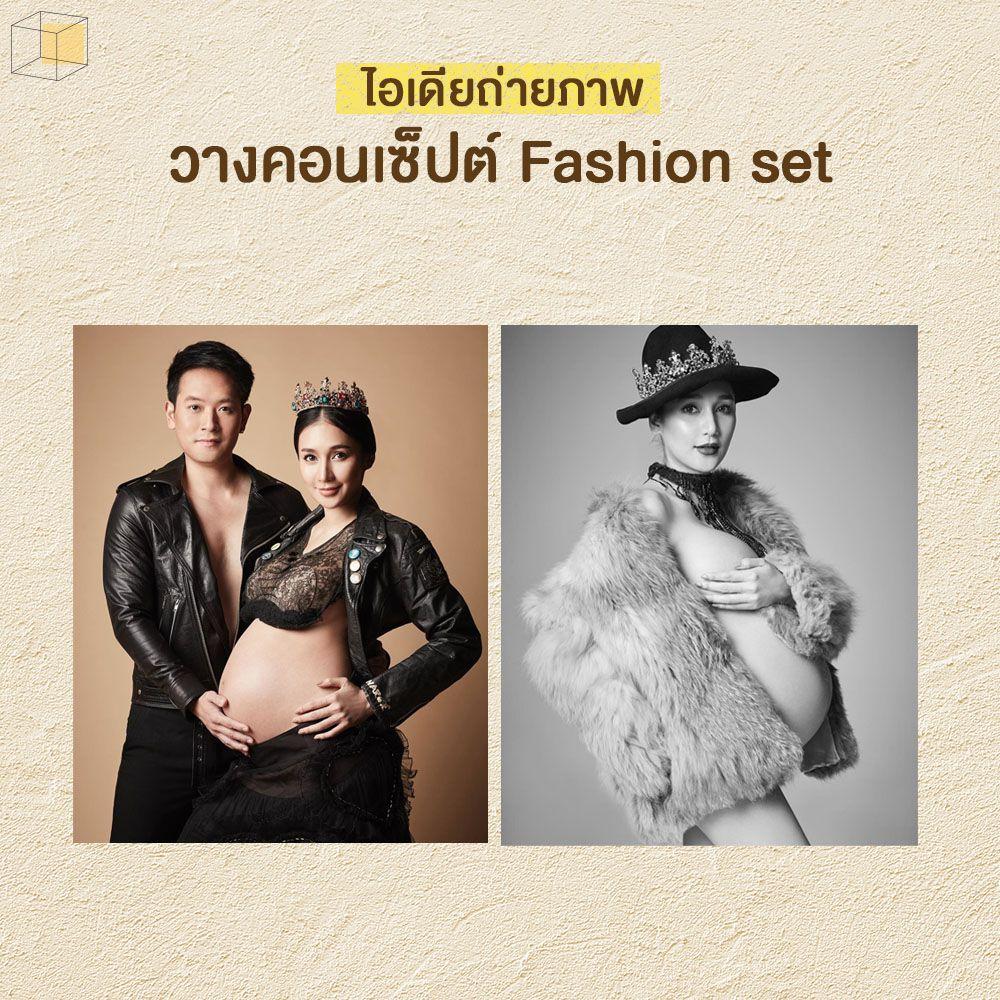 ถ่ายรูปตอนท้องคอนเซ็ปต์ Fashion set