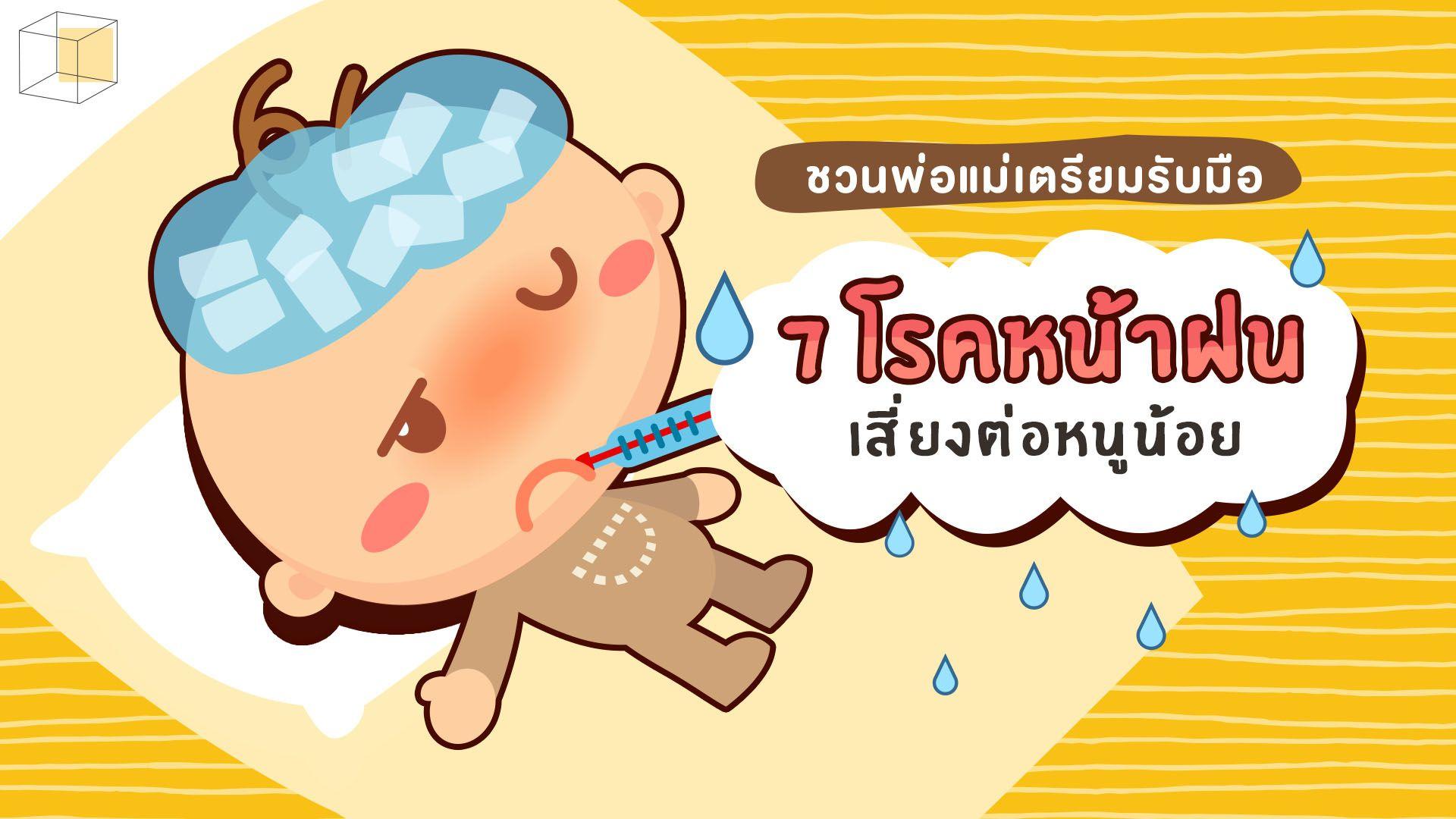 โรคหน้าฝน โรคเด็ก