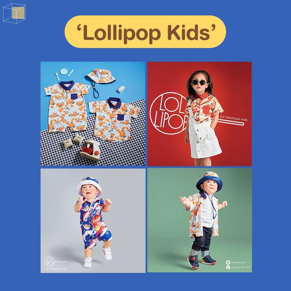 Lollipop Kids แบรนด์เสื้อผ้าเด็ก