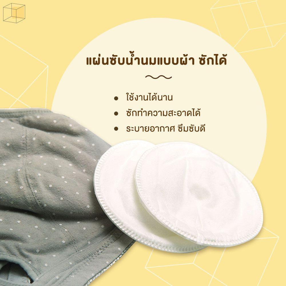 แผ่นซับน้ำนมแบบผ้า ซักได้
