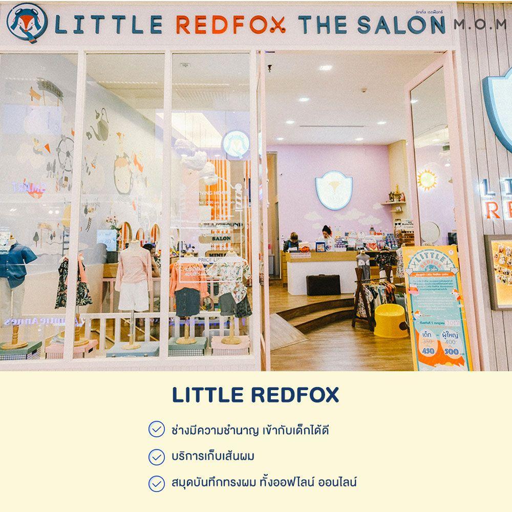 ร้านตัดผมเด็กชื่อดัง Little Redfox