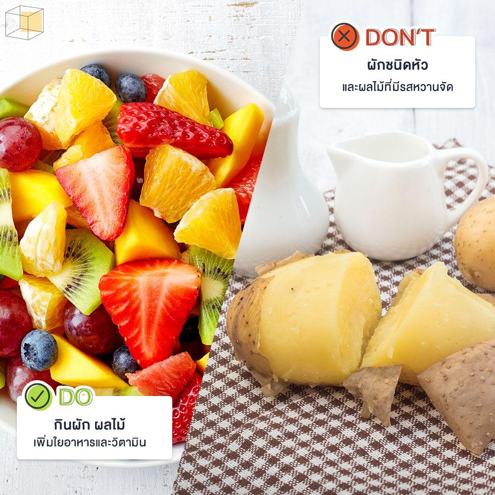อาหารคนท้อง ทานผัก ผลไม้ที่มีใยอาหารและวิตามิน เลี่ยง ผลไม้รสหวานจัดและผักชนิดหัว