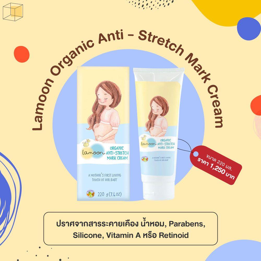 ครีมทาท้องลาย Lamoon Organic Anti - Stretch Mark Cream