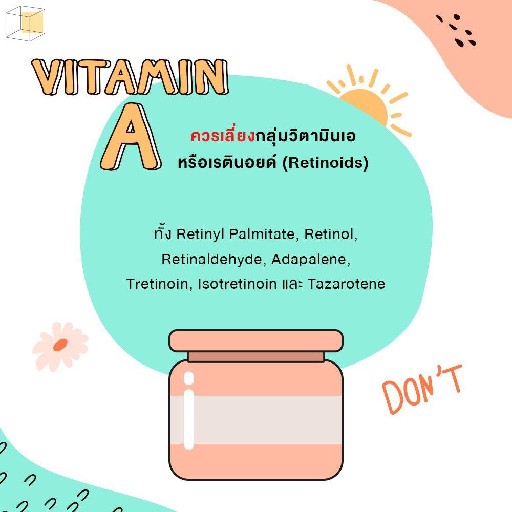 เครื่องสำอางสำหรับคนท้อง ต้องไม่มี Vitamin A