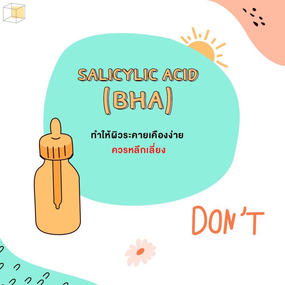 Salicylic Acid (BHA) สารในเครื่องสำอางสำหรับคนท้องที่ควรหลีกเลี่ยง