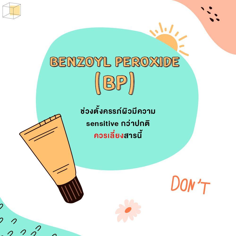 ใช้เครื่องสำอางสำหรับคนท้องอย่างปลอดภัย ต้องเลี่ยง Benzoyl Peroxide (BP)