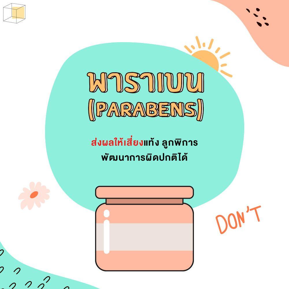 เครื่องสำอางสำหรับคนท้อง งดใช้ พาราเบน (Parabens)