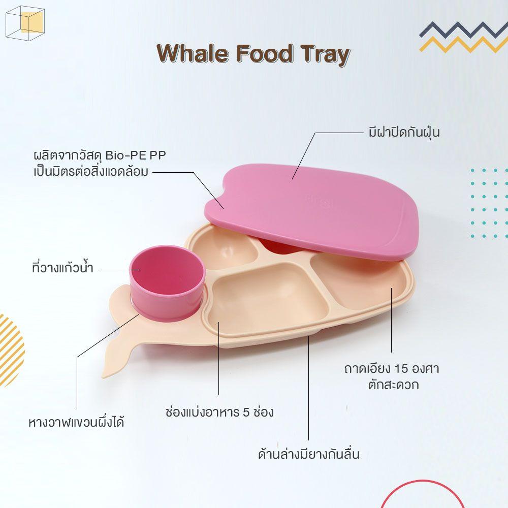 ถาดใส่อาหารเด็ก Firgi - Whale Food Tray