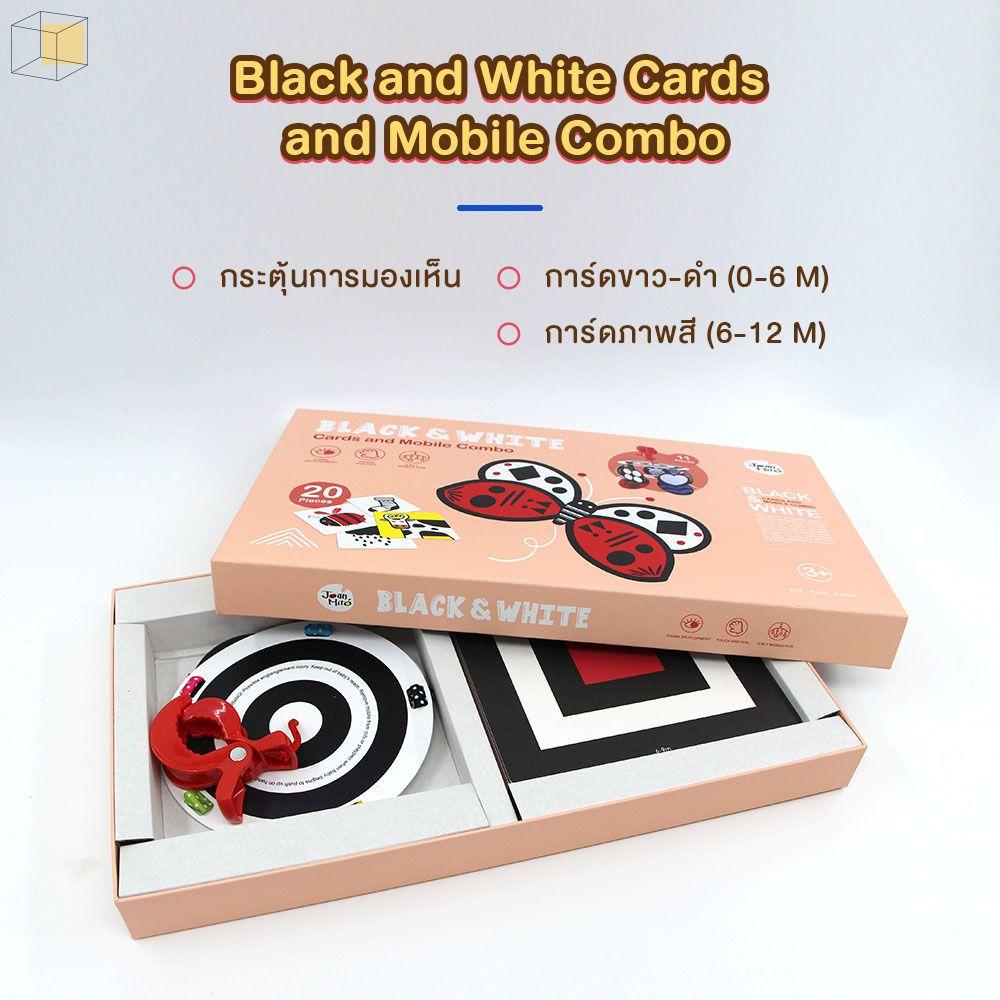 ของเล่นเสริมพัฒนาการ โมบายและการ์ดภาพ Black and White Cards and Mobile Combo