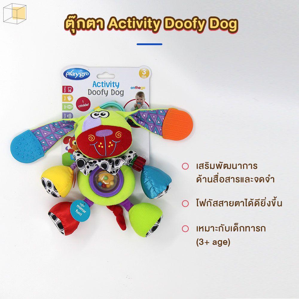 ของเล่นเสริมพัฒนาการ ตุ๊กตาโมบาย Activity Doofy Dog