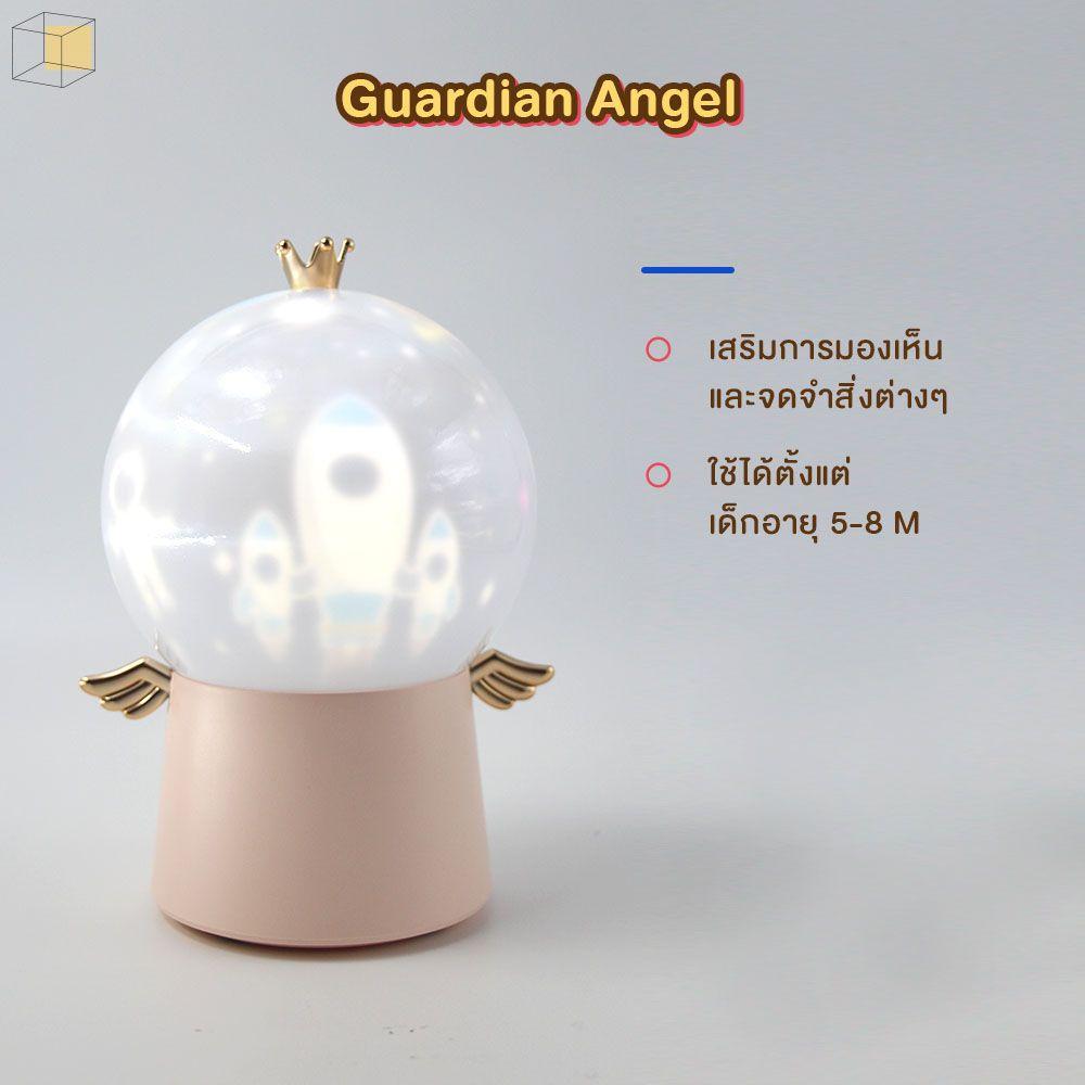 ของเล่นเสริมพัฒนาการ โคมไฟ Guardian Angel