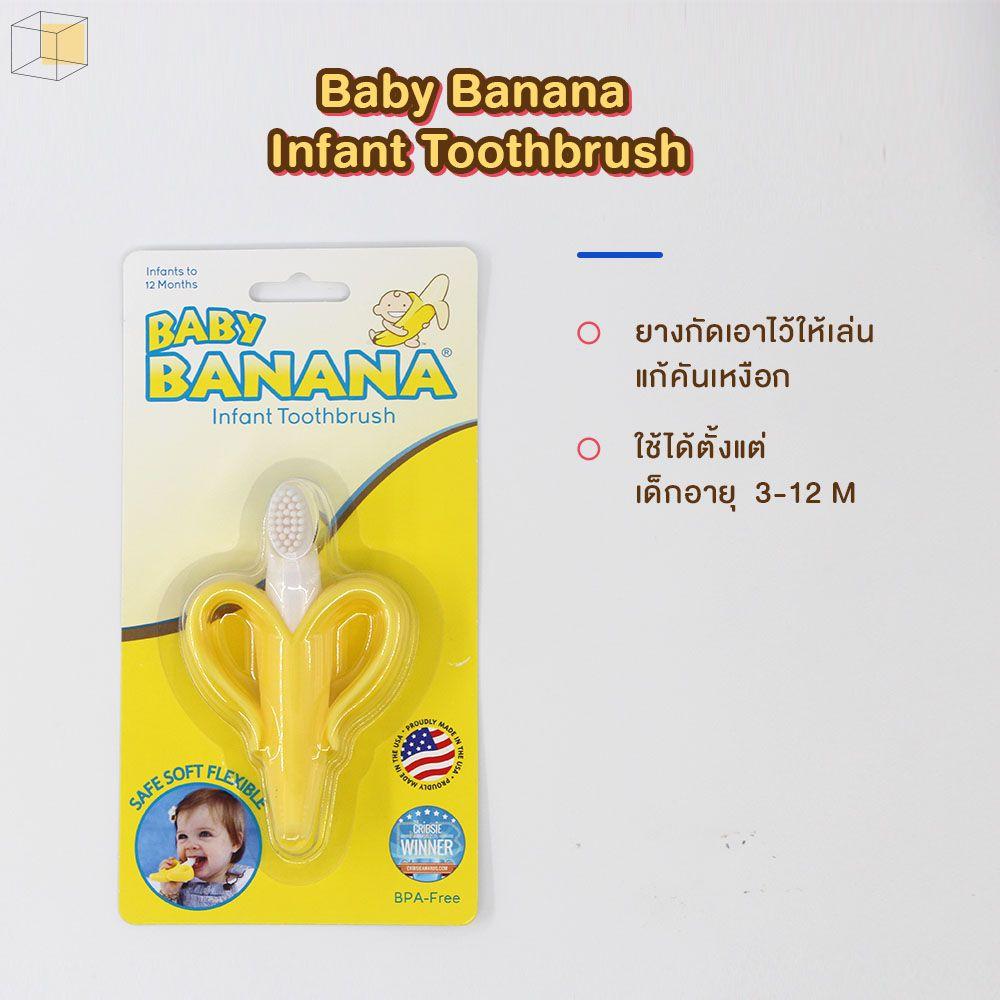 ของเล่นเสริมพัฒนาการ Baby Banana Infant Toothbrush