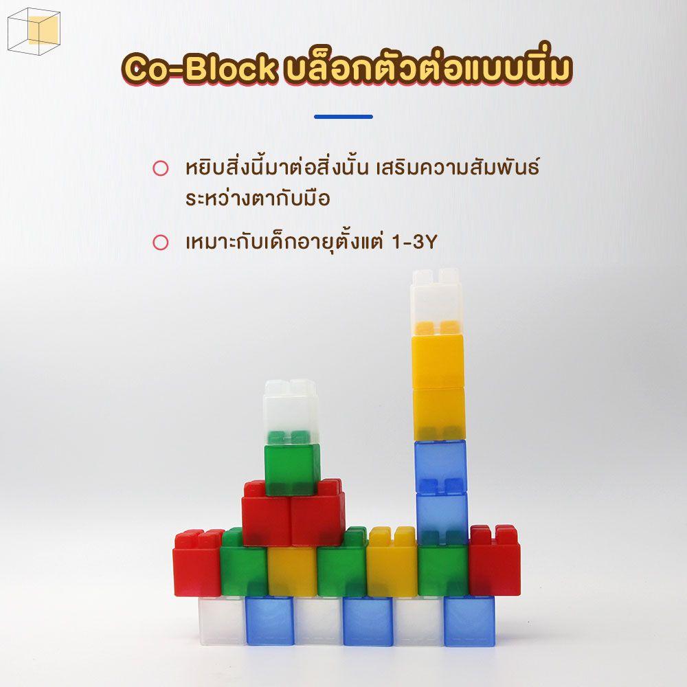 ของเล่นเสริมพัฒนาการ Co-Block บล็อกตัวต่อแบบนิ่ม