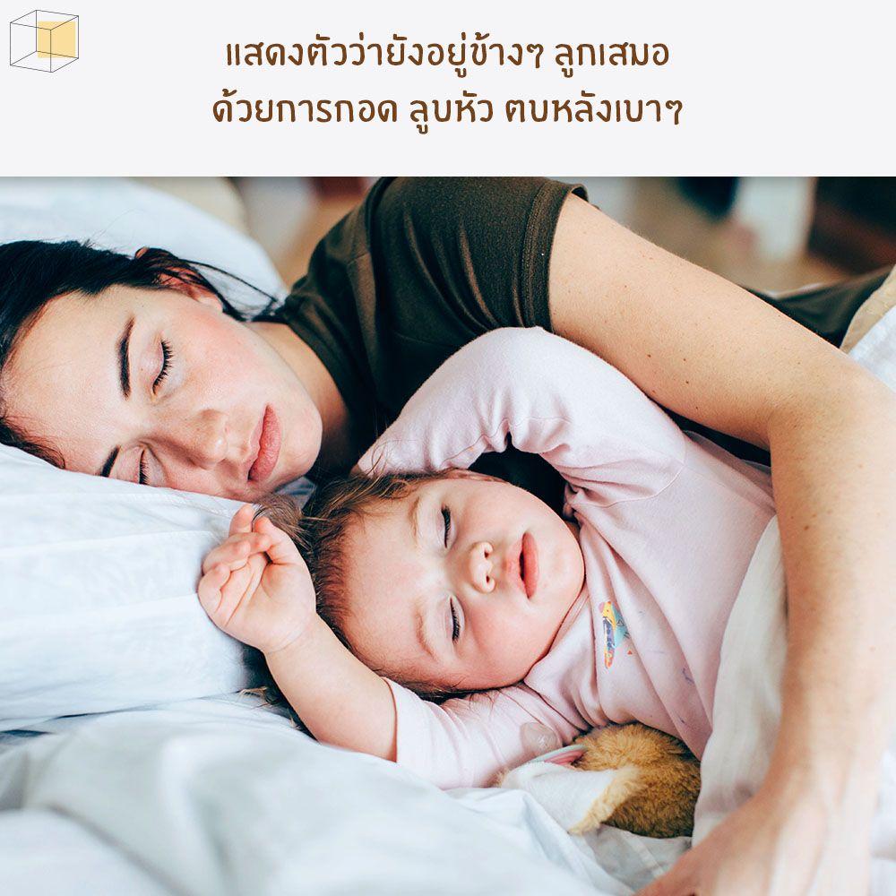คอยลูบหัวทันทีเมื่อลูกตื่น ความกลัวอาจทำให้ทารกไม่ยอมนอน