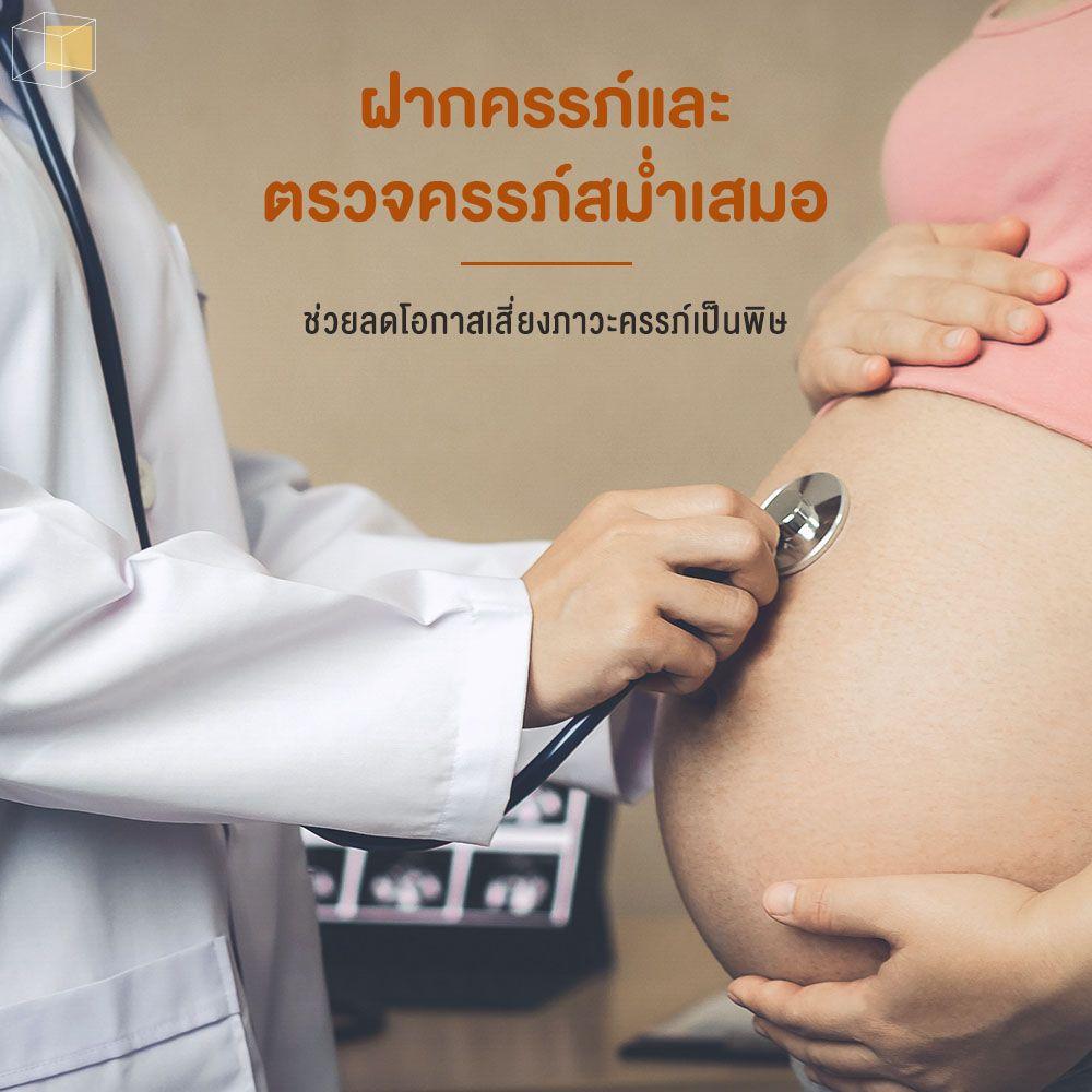 ฝากครรภ์