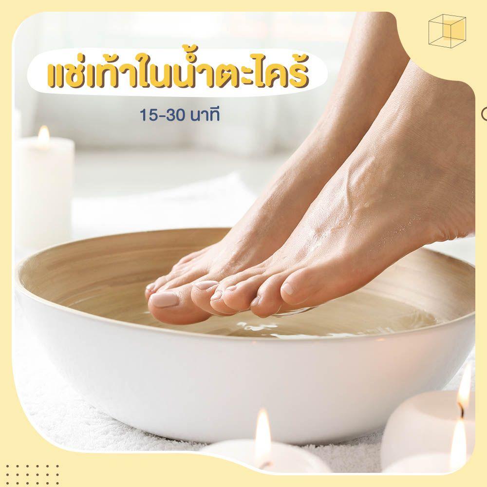 บรรเทาเท้าบวมหลังคลอดด้วยการแช่เท้าในน้ำตะไคร้ 15-30 นาที