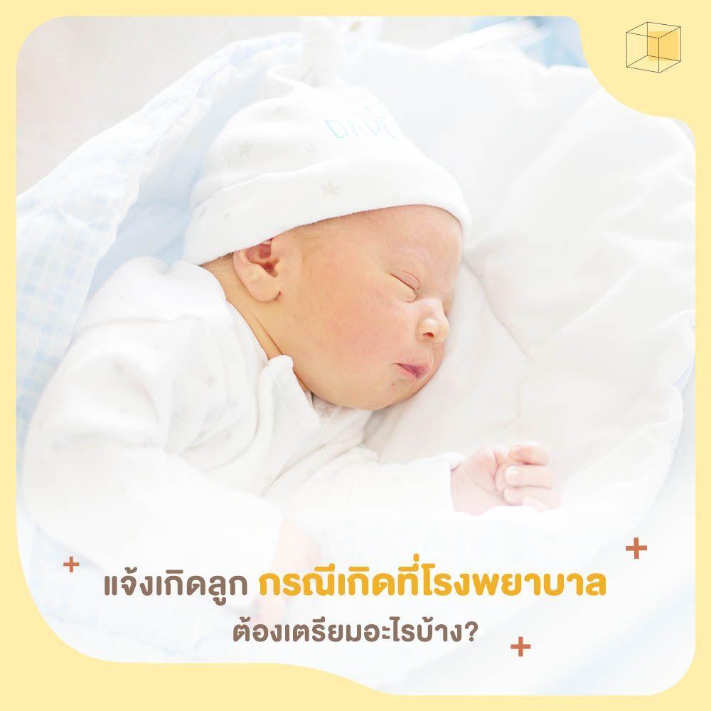 การแจ้งเกิดลูก กรณีเกิดที่โรงพยาบาล