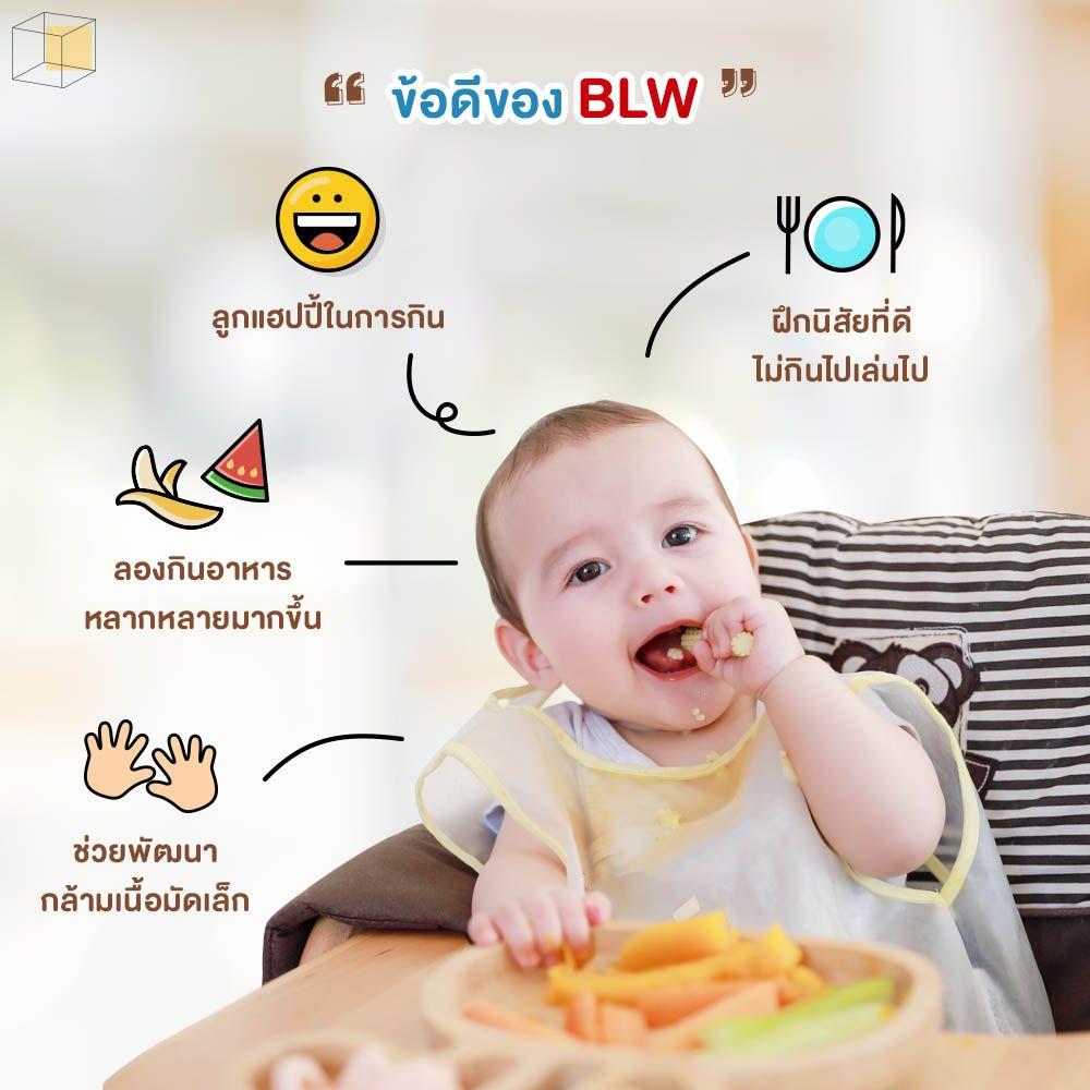 ประโยชน์ของการฝึกลูกกินข้าวเองด้วยวิธี Baby Led Weaning