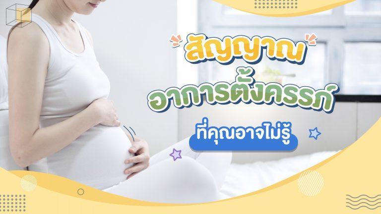 หน้าปกสัญญาณอาการตั้งครรภ์ที่คุณอาจไม่รู้