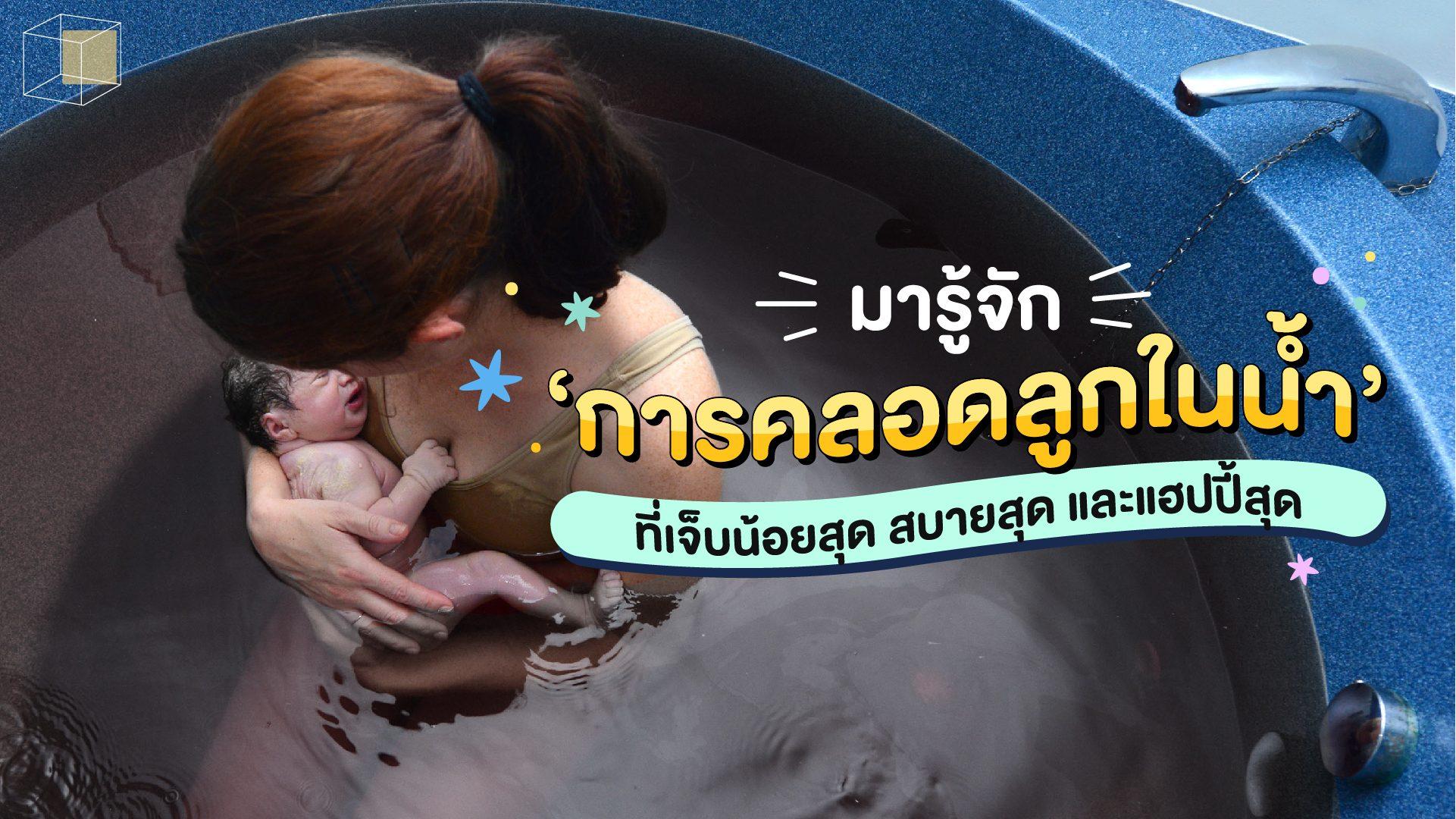 หน้าปกของการคลอกลูกในน้ำ