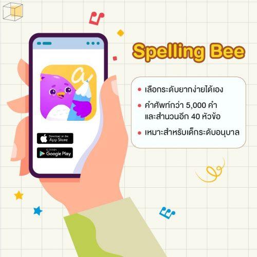 เกมภาษาอังกฤษ Spelling Bee