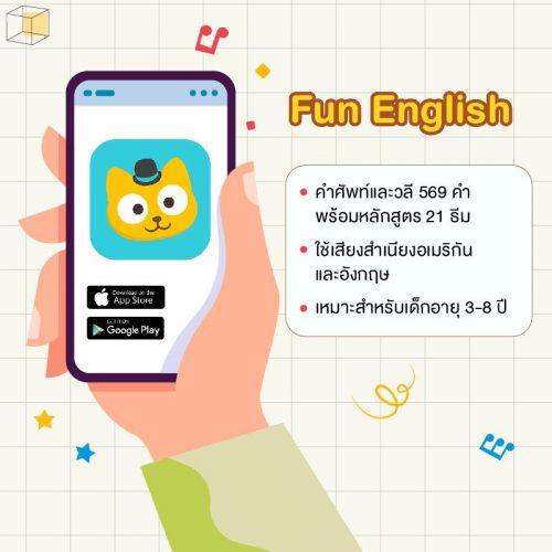 เกมภาษาอังกฤษ Fun English