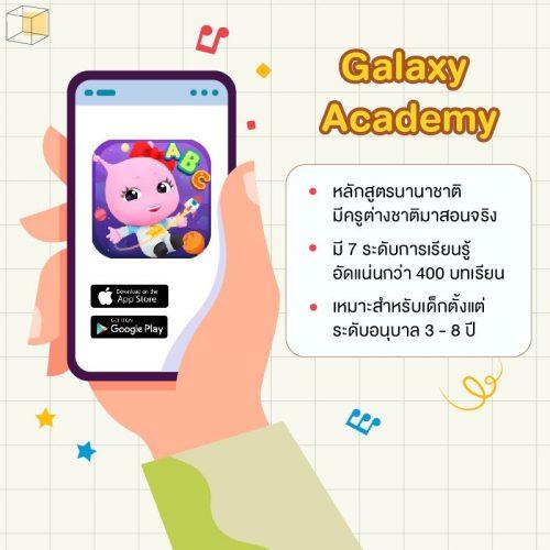 เกมภาษาอังกฤษ Galaxy Academy