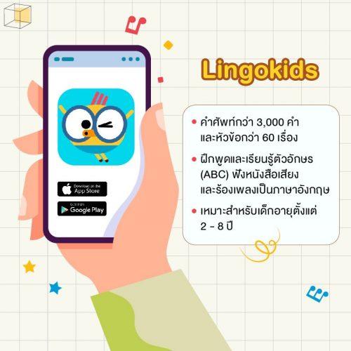 เกมภาษาอังกฤษ Lingokids