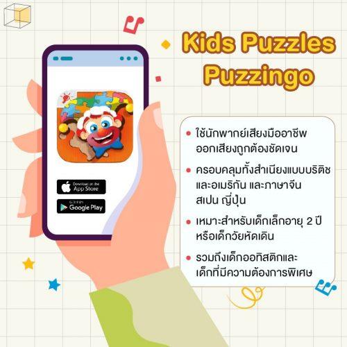 เกมภาษาอังกฤษ Kids Puzzles Puzzingo